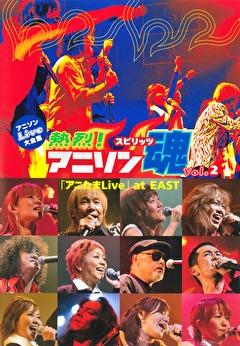 熱烈!アニソン魂『アニたまLive』Vol.2 at EAST