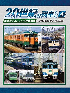 よみがえる20世紀の列車たち4JR西日本Ⅲ/JR四国