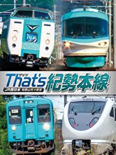 ザッツ紀勢本線-JR西日本 和歌山市~新宮-