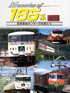 Memories of185系後編~高崎車両センターの列車たち~