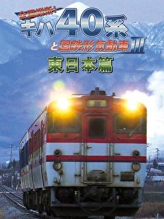 全国縦断!キハ40系と国鉄形気動車3 東日本篇