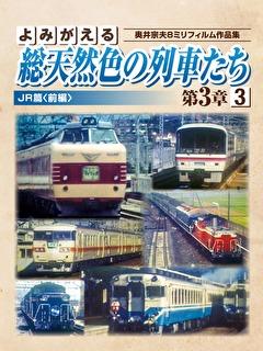 よみがえる総天然色の列車たち第3章3 JR篇〈前編〉