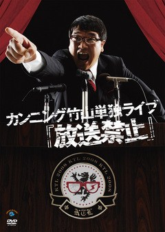 カンニング竹山 単独ライブ「放送禁止」
