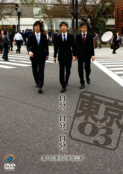 東京03/第10回東京03単独公演「自分、自分、自分。」