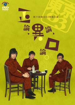 東京03/第11回東京03単独公演「正論、異論、口論。」