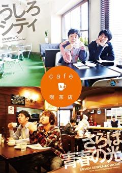 cafeと喫茶店