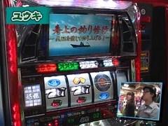 ユウキロックの極スロ #14 ビワコが薦めるパチスロ哲也新宿VS上野(後半戦)