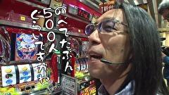 ういちとヒカルのおもスロいテレビ #324 ニラク 中野サンモール2号店(前編)