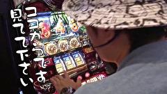ういちとヒカルのおもスロいテレビ #377 メガガイア 越谷大里店(後編)