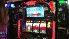 KING OF PACHI-SLOT #3 菊丸VS綺☆羅(前半戦)