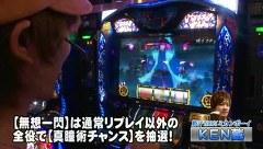 百戦錬磨 PACHISLOT BATTLE COLLECTION #2 バトルカップトーナメント Aブロック1回戦 とっぱちVSKEN蔵