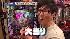 双極銀玉武闘 PAIR PACHINKO BATTLE #118 山ちゃんボンバー&シルヴィー VS ヒキ強&天野麻菜