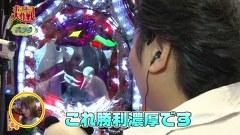 ポコポコ大作戦 #30 ポコ美&パンダ&るる パラッツォ鳩ケ谷店(後編)
