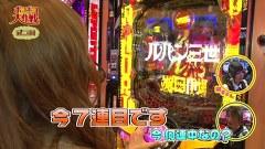 ポコポコ大作戦 #32 ポコ美&優希&柳まお パラッツォ鳩ケ谷店(後編)