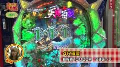 ポコポコ大作戦 33話~36話