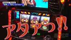 嵐と松本 #3 「強敵」と「転生」を打ち比べ!