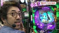 木村魚拓の旅打ちってやつは。 #10 愛知県名古屋市 後編