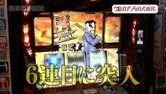 木村魚拓の旅打ちってやつは。 #32 栃木県 後編