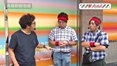 木村魚拓の旅打ちってやつは。 #61 大阪府 都島区 前編