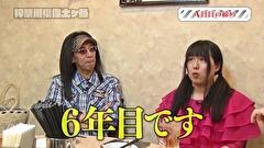 木村魚拓の旅打ちってやつは。 #63 神奈川県保土ヶ谷 前編