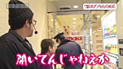 木村魚拓の旅打ちってやつは。 #78 東京都大田区蒲田 後編