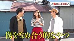 木村魚拓の旅打ちってやつは。 #79 福島県須賀川市 前編