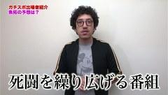 ガチスポ!~ツキスポ出演権争奪ガチバトル~ #35 矢部あきのVS政重ゆうきVS朝比奈ユキ