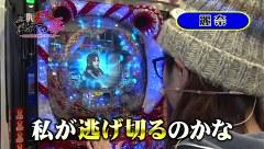 マネーのメス豚~100万円争奪パチバトル~ #8 桜キュインVS麗奈(後半戦)
