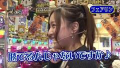 マネーのメス豚~100万円争奪パチバトル~ #12 栄華VSフェアリン(後半戦)