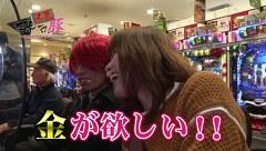 マネーのメス豚~100万円争奪パチバトル~ #18 モリコケティッシュVS成田ゆうこ(後半戦)