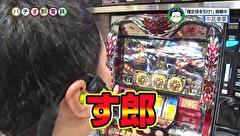 パチす郎電鉄 #20 那覇で78