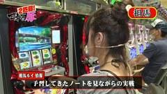 マネーの豚2匹目~100万円争奪スロバトル~ #3 相馬ルイVSウエノミツアキ(前半戦)