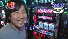 マネーの豚2匹目~100万円争奪スロバトル~ #8 大崎一万発VSまりも(後半戦)
