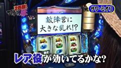 マネーの豚2匹目~100万円争奪スロバトル~ #12 モリコケティッシュVSサワ・ミオリ(後半戦)