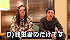 魚拓&ヒカルのライターナイトスクープ #4 1週間生活の終着点!