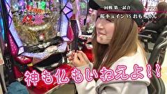 マネーのメス豚2匹目~100万円争奪パチバトル~ #29 決勝戦直前スペシャル