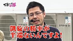 マネーの小豚 ~マネ豚出場権争奪スロバトル~ 全話