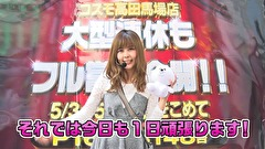 笑う門には福きたる #55 コスモ高田馬場 佐倉りお(前半)