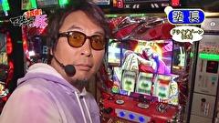 マネーの豚3匹目 ~100万円争奪スロバトル~ 1話~4話