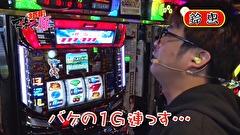 マネーの豚3匹目 ~100万円争奪スロバトル~ 5話~8話