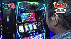マネーの豚3匹目 ~100万円争奪スロバトル~ #14 大崎一万発 VS ポロリ(後半戦)