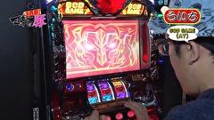 マネーの豚3匹目 ~100万円争奪スロバトル~ #16 ういち VS 松本バッチ(後半戦)