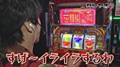 #16 諸ゲン・鈴虫キレる!!