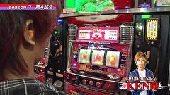パチスロバトルリーグS シーズン7 #4 第4試合KEN蔵 VS HYO.