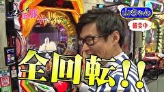 #12 栄華 VS 山ちゃんボンバー(後半戦)