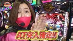 #13 新天地での勝利をもぎ取れ!!