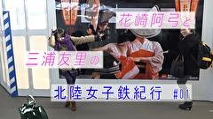 女子鉄紀行 北陸編1