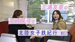 女子鉄紀行 北陸編2