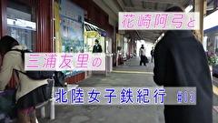 女子鉄紀行 北陸編3