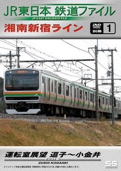 JR東日本鉄道ファイル別冊1 湘南新宿ライン運転室展望 逗子~小金井